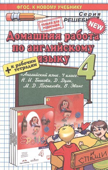 Домашняя работа по английскому языку за 4 класс. К учебнику