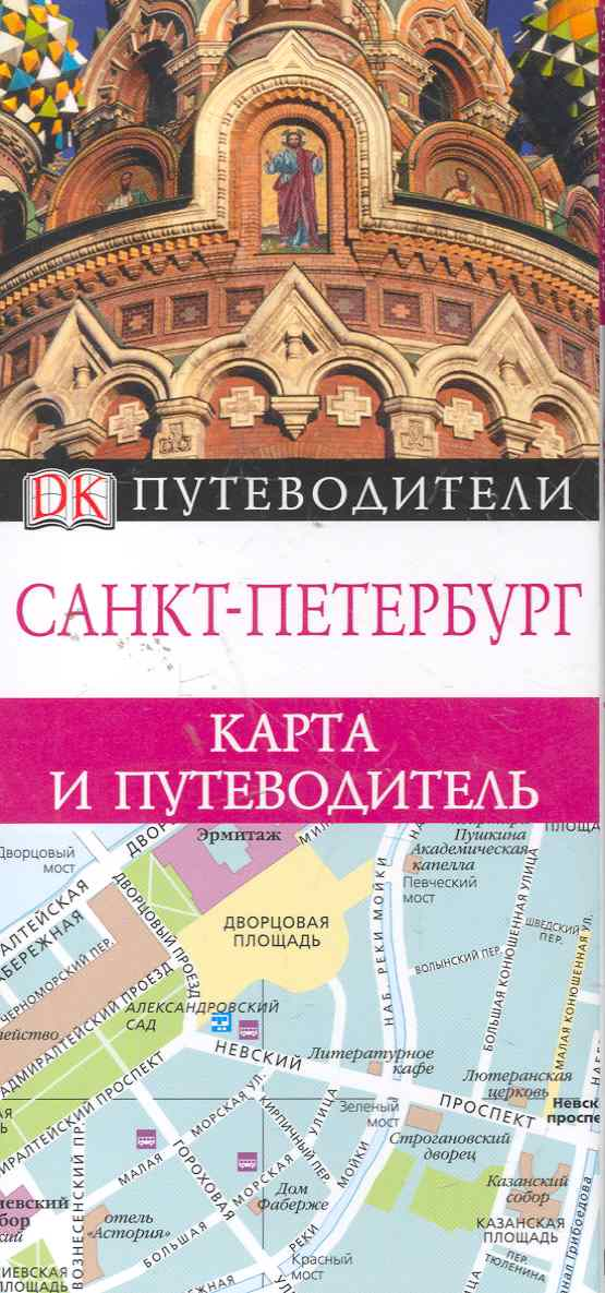Целлариус Е. (ред). Санкт-Петербург Карта и путеводитель