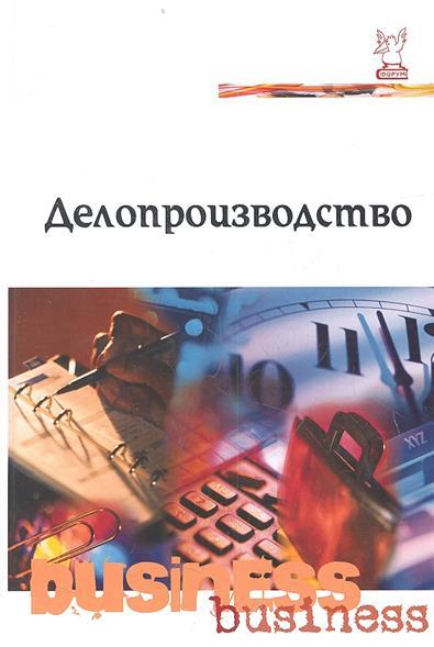 Басовская Е.: Делопроизводство. Учебное пособие