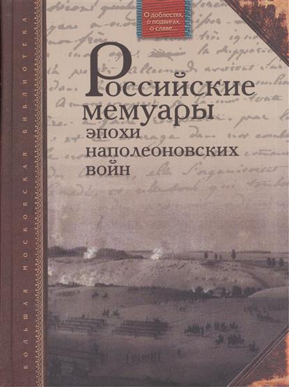 Ляпишев Г. (сост.) Российские мемуары эпохи наполеоновских войн ISBN: 9785895771846