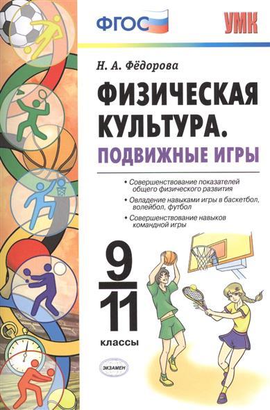 Физическая культура. 9-11 классы. Подвижные игры