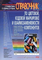 Справочник по цветовой кодовой маркировке и взаимозам.