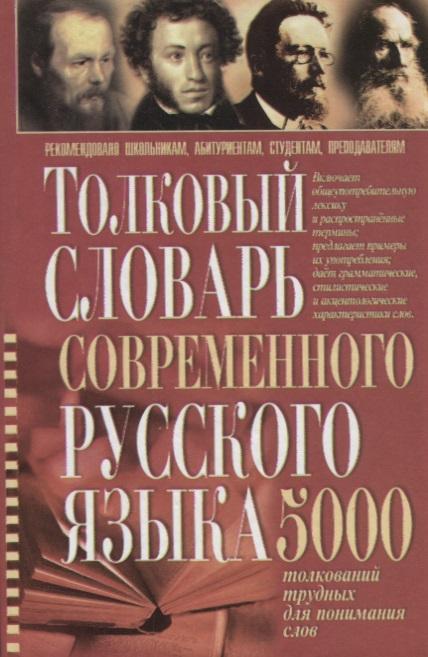 Толковый словарь современного русского языка. 5 000 толкований трудных для понимания слов