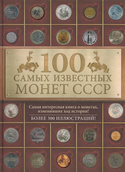 100 самых известных монет СССР. Самая интересная книга о монетах, изменивших ход истории! Более 300 иллюстраций!
