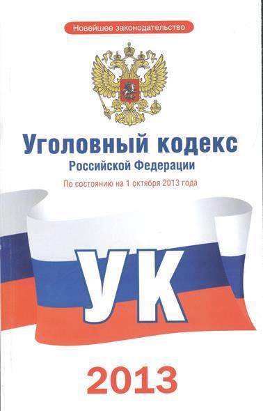 Уголовный кодекс Российской Федерации. По состоянию на 1 октября 2013 года