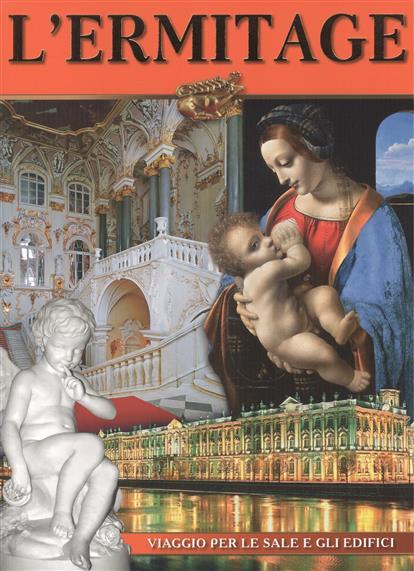 L`Ermitage. Эрмитаж. Альбом (на итальянском языке)