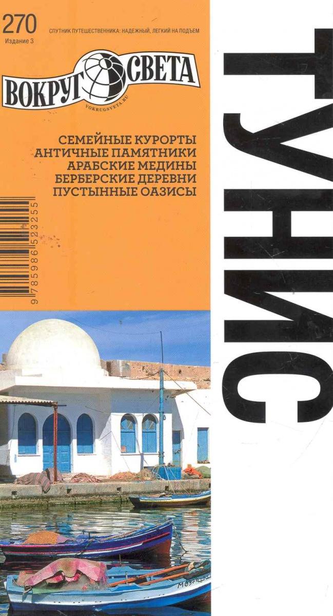 Ширшова А., Ромашко К. и др. Тунис