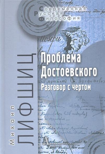 Лифшиц М. Проблема Достоевского (Разговор с чертом) беседа пьяного с трезвым чертом