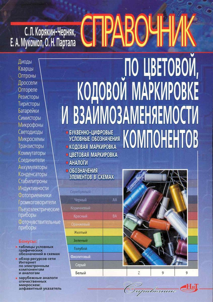 Корякин-Черняк С., Мукомол Е., Партала О. Справочник по цветовой кодовой маркировке и взаимозам.