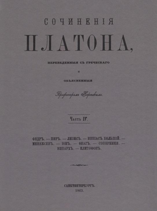 Платон Сочинения Платона. Часть IV