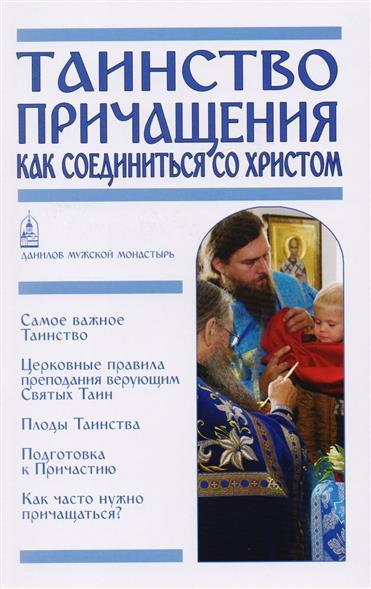 Пономарев В. (сост.) Таинство причащения. Как соединиться со Христом