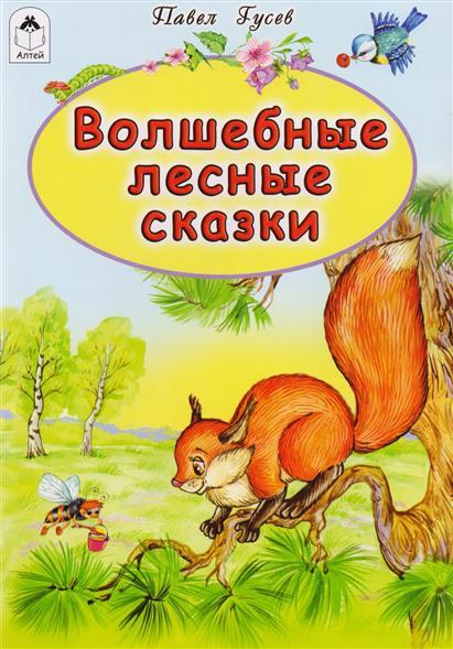 Гусев П. Волшебные лесные сказки лесные сказки