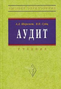 Шеремет Л. Аудит аудит учебник