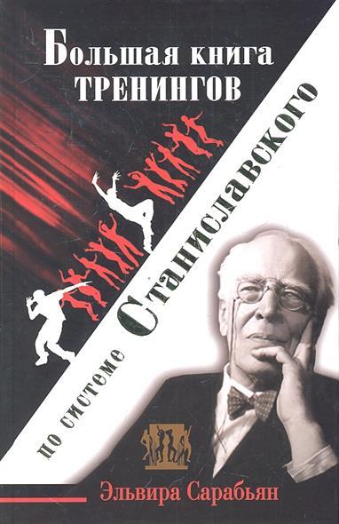 Книга Большая книга тренингов по системе Станиславского. Сарабьян Э., Лоза О.
