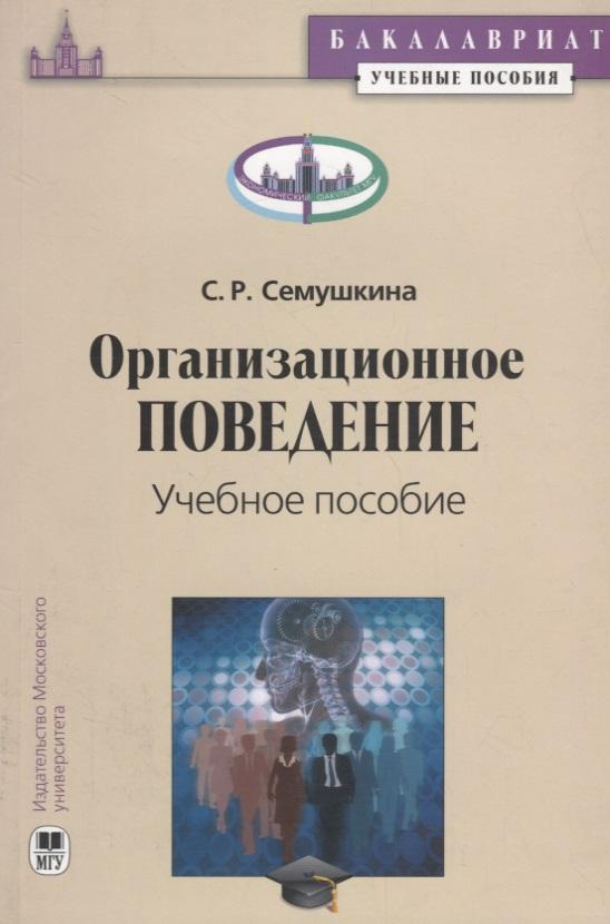 Семушкина С. Организационное поведение. Учебное пособие приемыхов в витька винт и севка кухня