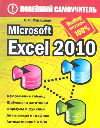 Сурядный А. MS Excel 2010 excel 2010数据处理与分析从入门到精通(高清视频版 附光盘)