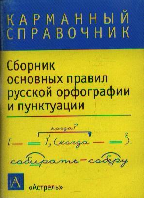 Сборник основных правил по рус. орфографии и пунктуации