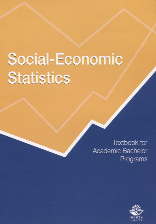 Social-Economic Statistics. Textbook for Academic Bachelor Programs / Социально-экономическая статистика. Учебник