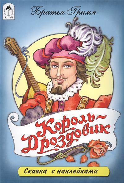 Гримм В.: Король-Дроздовик