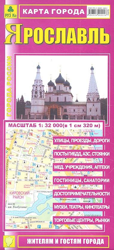 Карта г. Ярославль ярославль карта города