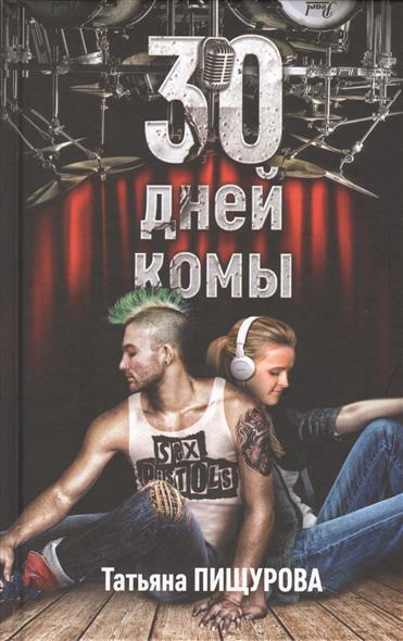 30 дней комы рипол классик Пищурова Т. 30 дней комы