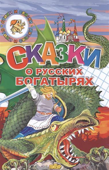 Черняк Е. (ред.) Сказки о русских богатырях