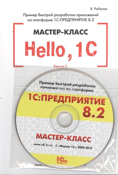 Рыбалка В. Hello, 1С. Пример быстрой разработки приложений на платформе 1С: Предприятие 8.2. Версия 2 (+CD)