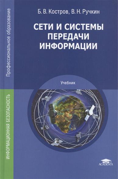 Сети и системы передачи информации. Учебник