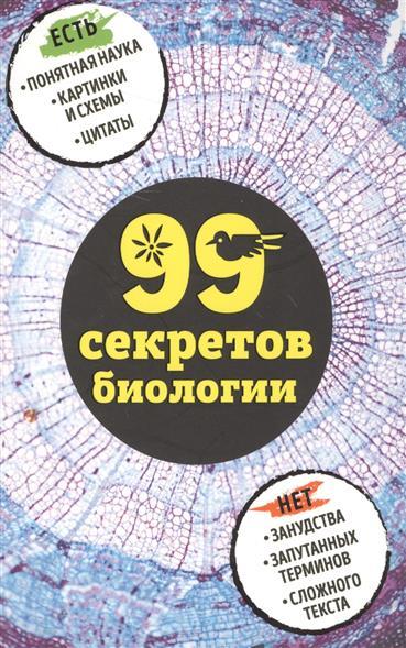 Науменко Е., Сердцева Н. 99 секретов биологии ISBN: 9785699927371 цена