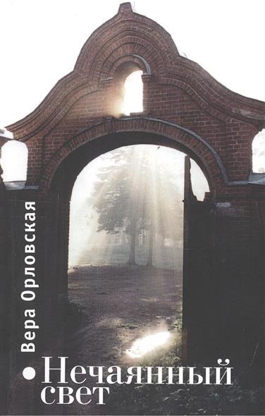 Орловская В. Нечаянный свет (стихи) днепропетровск ул орловская купить квартиру