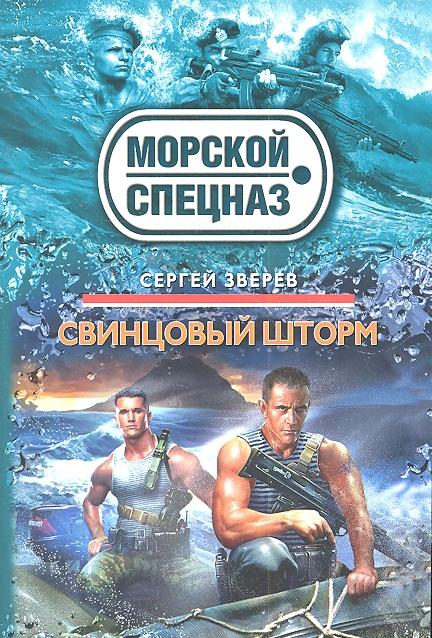 Зверев С. Свинцовый шторм свинцовый корабль иерихон 86 89