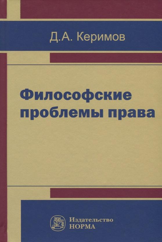 Керимов Д. Философские проблемы права. Монография цена