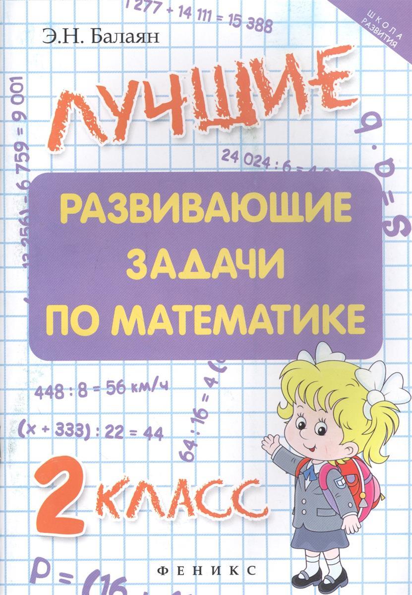 Балаян Э. Лучшие развивающие задачи по математике. 2 класс