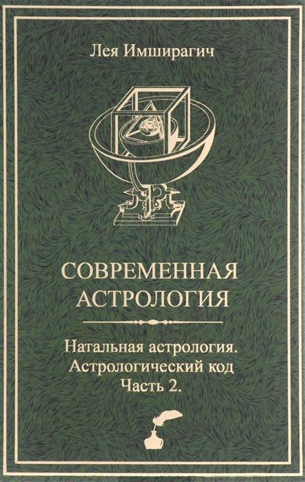 Имширагич Л. Современная астрология. Натальная астрология. Астрологический код. Часть 1 астрология