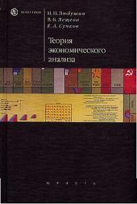 Любушин Н. Теория экономического анализа ISBN: 5981180617 цена