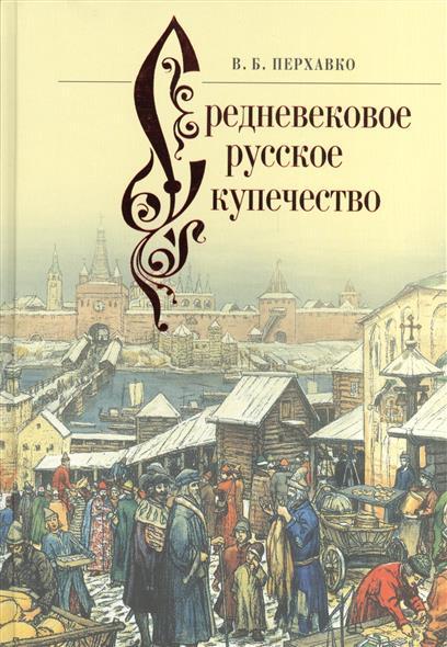 Средневековое русское купечество