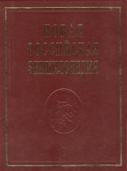 Новая Российская энциклопедия. Том XVI (1) Сухомлинов - Токонома