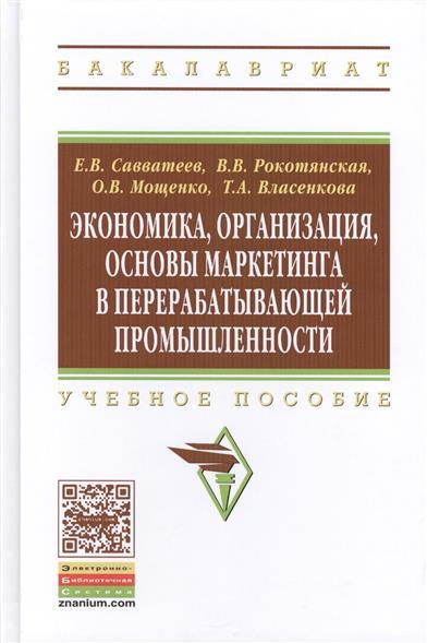 Савватеев Е.: Экономика, организация, основы маркетинга в перерабатывающей промышленности. Учебное пособие