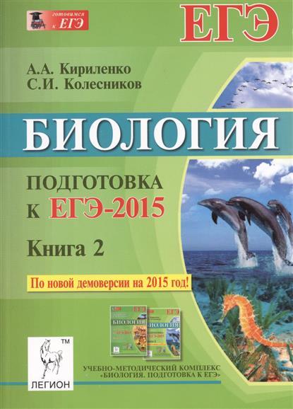 Биология. Подготовка к ЕГЭ-2015. Книга 2. Учебно-методическое пособие
