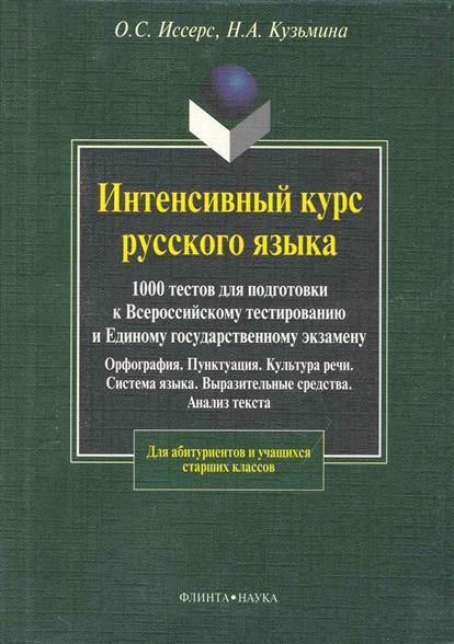 Интенсивный курс рус. яз. 1000 тестов для подг. к ЕГЭ...