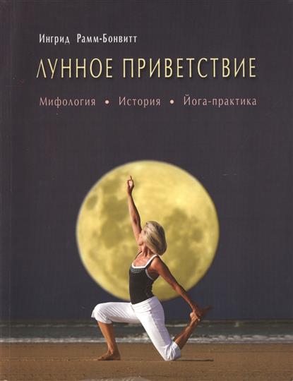 Рамм-Бонвитт И. Лунное приветствие: мифология, история, йога-практика