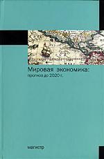 Дынкин А. (ред.) Мировая экономика Прогноз до 2020 года мировая экономика и международный бизнес практикум