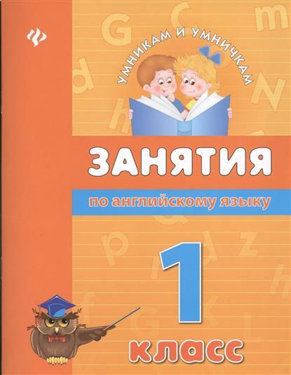 Занятия по английскому языку. 1 класс