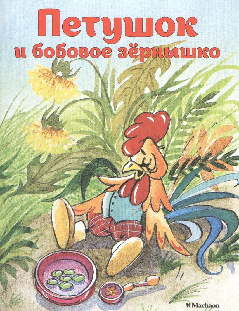 Капица О. (обраб.) Петушок и бобовое зернышко петушок и бобовое зернышко кот и лиса