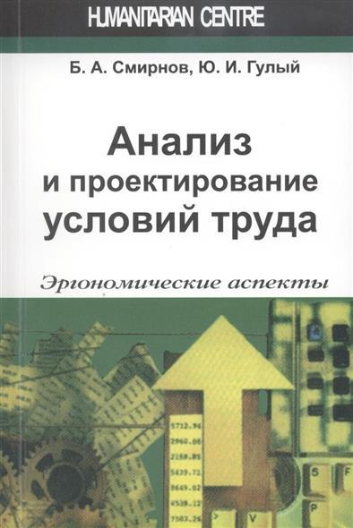 Анализ и проектирование условий труда (эргономические аспекты). Учебное пособие