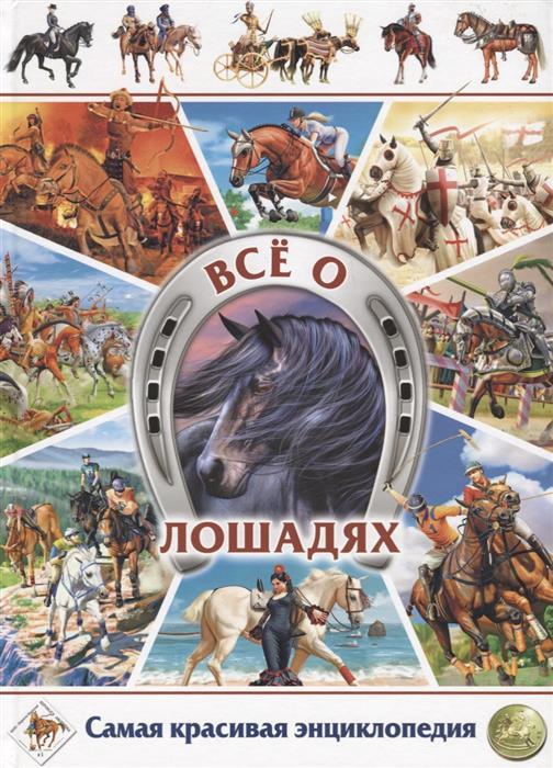 Анидо Х. Все о лошадях. Самая красивая энциклопедия авторская картина самая красивая графика 30 х 20 см художник ирина баст