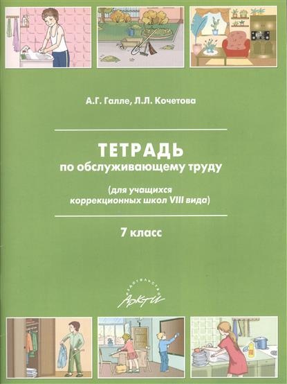 Тетрадь по обслуживающему труду (для учащихся коррекционных школ VIII вида). 7 класс