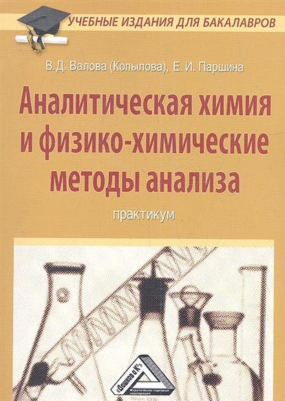Аналитическая химия и физико-химические методы анализа: Практикум