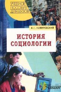 История социологии Немировский