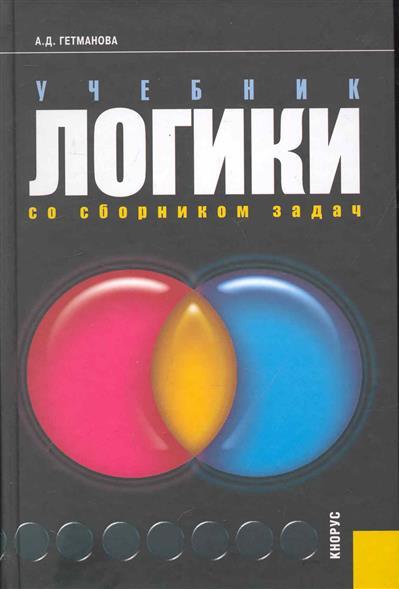 Учебник логики Со сборником задач